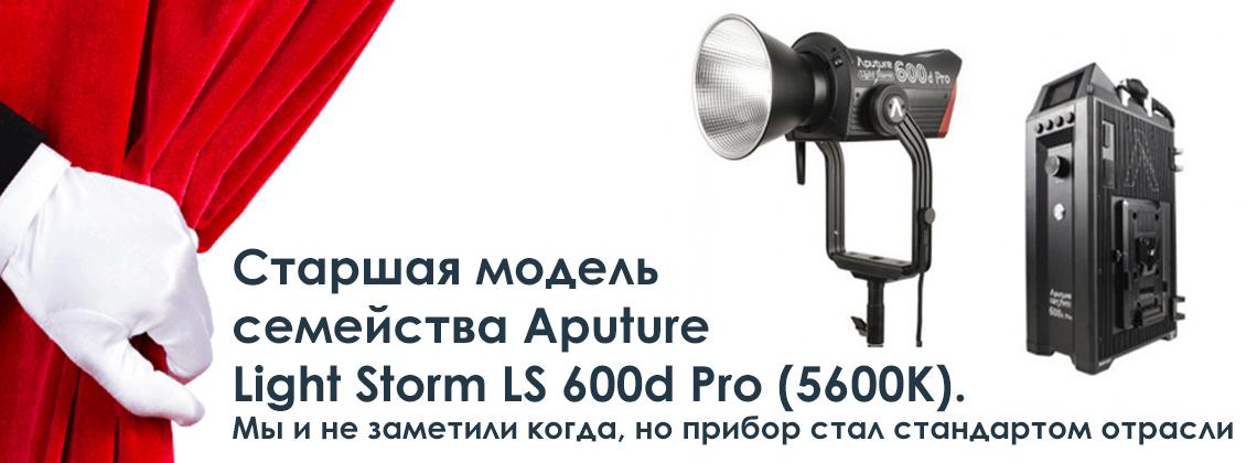 Aputure 600