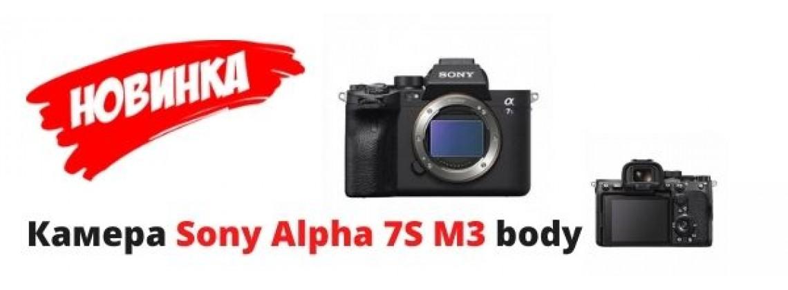 Камера Sony Alpha ILCE-7SM3 body
